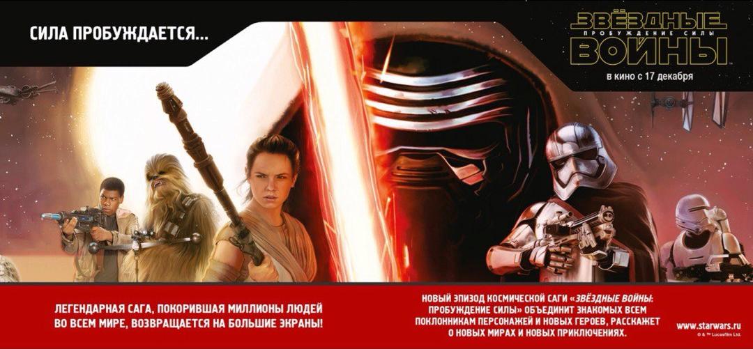 звёздные войны 7 эпизод смотреть трейлер на русском