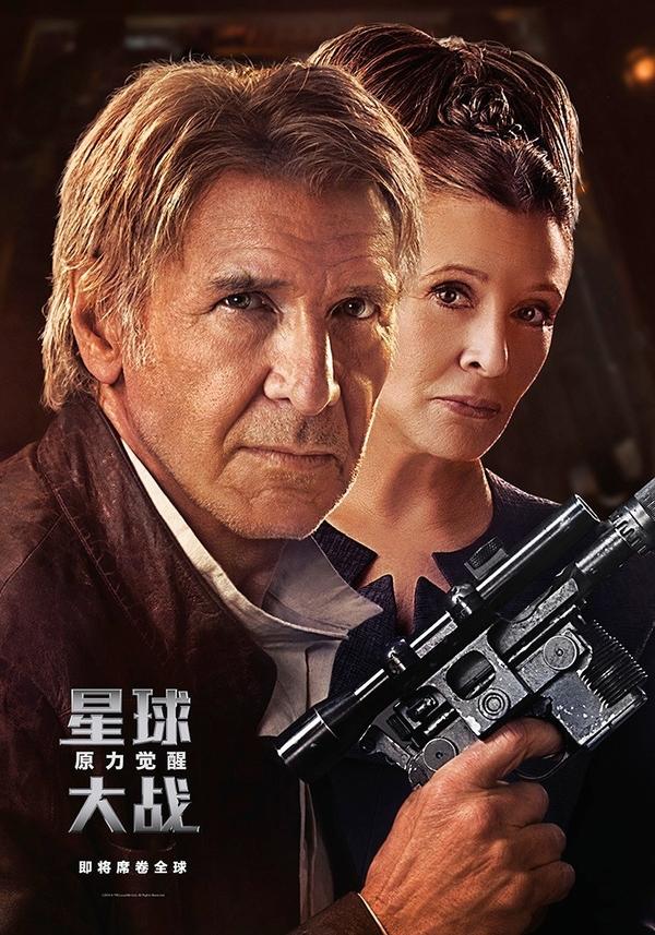 Chinese Han and Leia