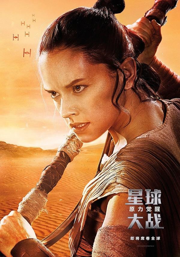 Chinese Rey