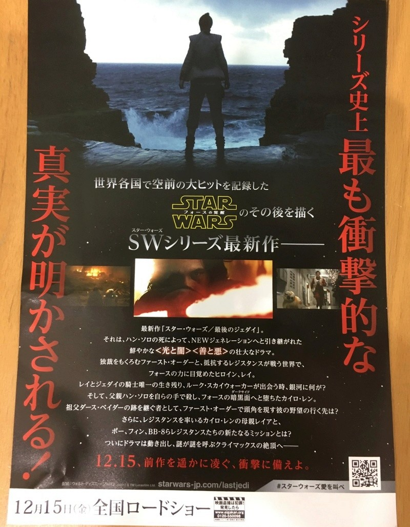 Star Wars The Last Jedi Japanese Leaflet