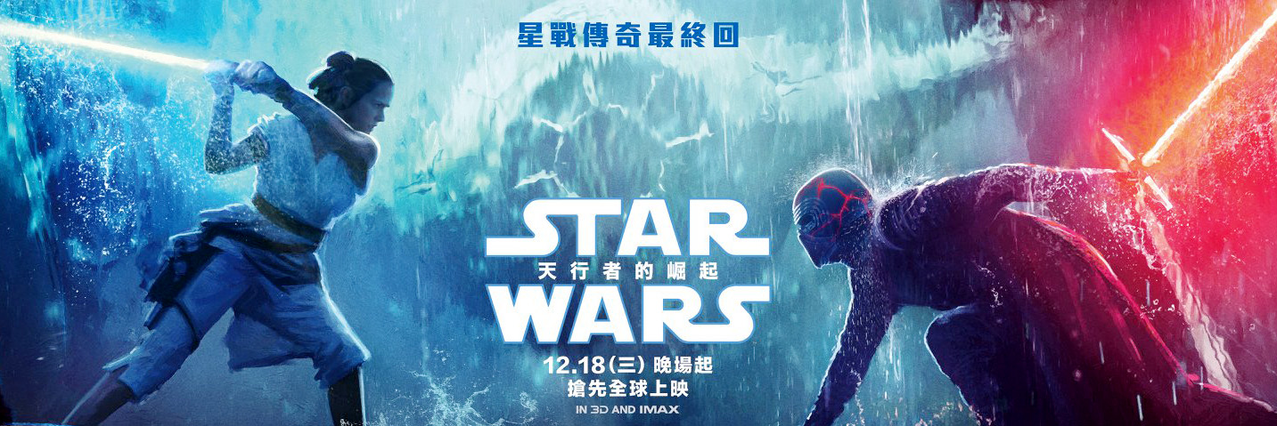 Updated With New Poster New International Banner For Star Wars The Rise Of Skywalker Star Wars News Net